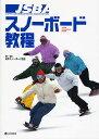 JSBAスノーボード教程/日本スノーボード協会【2500円以上送料無料】