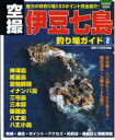 空撮 伊豆七島釣り場ガイド 2/磯釣研究会【2500円以上送料無料】