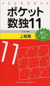 ポケット数独 11上級篇/ニコリ【3000円以上送料無料】