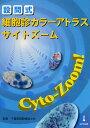 設問式細胞診カラーアトラスサイトズーム【2500円以上送料無料】
