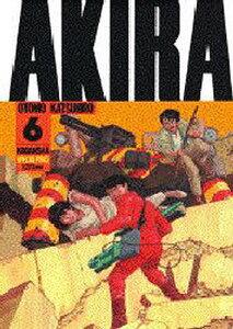 Akira Part6/大友克洋【3000円以上送料無料】