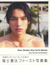 After Chicken Rice Go To Merlion 福士蒼汰ファースト写真集/大野和香奈【3000円以上送料無料】
