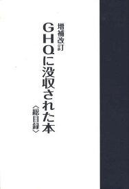 GHQに没収された本 総目録/占領史研究會