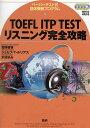 TOEFL ITP TESTリスニング完全攻略 ペーパーテスト式団体受験プログラム/宮野智靖/ジョセフ・T・ルリアス/木村…