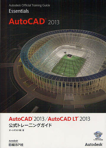 【店内全品5倍】AutoCAD 2013/AutoCAD LT 2013公式トレーニングガイド/オートデスク株式会社【3000円以上送料無料】