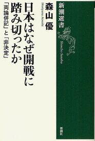 日本はなぜ開戦に踏み切ったか 「両論併記」と「非決定」/森山優【3000円以上送料無料】
