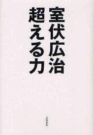 超える力/室伏広治【3000円以上送料無料】