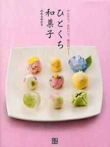 ひとくち和菓子 かんたん!かわいい!低カロリー!/のむらゆかり/レシピ【3000円以上送料無料】