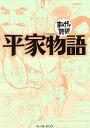 平家物語【合計3000円以上で送料無料】