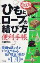 ひもとロープの結び方便利手帳 決定版/小暮幹雄【2500円以上送料無料】
