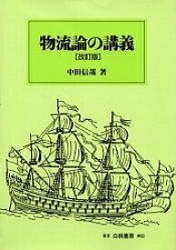 物流論の講義 改訂版【3000円以上送料無料】