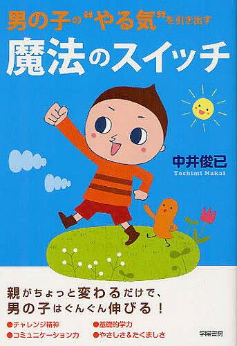 """男の子の""""やる気""""を引き出す魔法のスイッチ/中井俊已"""