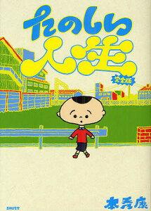 たのしい人生 完全版/本秀康【3000円以上送料無料】