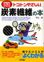 トコトンやさしい炭素繊維の本/平松徹【2500円以上送料無料】