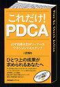 これだけ!PDCA 必ず結果を出すリーダーのマネジメント4ステップ/川原慎也【2500円以上送料無料】