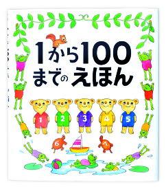 1から100までのえほん/たむらたいへい/子供/絵本【合計3000円以上で送料無料】
