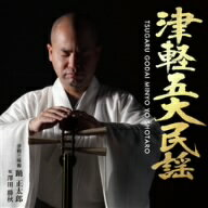 津軽五大民謡/踊正太郎【2500円以上送料無料】