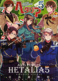ヘタリア AXIS POWERS 5/日丸屋秀和【合計3000円以上で送料無料】