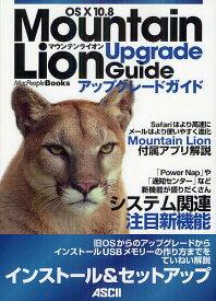 OS 10 10.8 Mountain Lionアップグレードガイド/マックピープル編集部【合計3000円以上で送料無料】