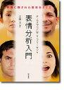 表情分析入門 表情に隠された意味をさぐる/P.エクマン/W.V.フリーセン/工藤力【2500円以上送料無料】