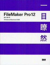 FileMaker Pro12一目瞭然 Windows/Macintosh両用/西村勇亮【合計3000円以上で送料無料】