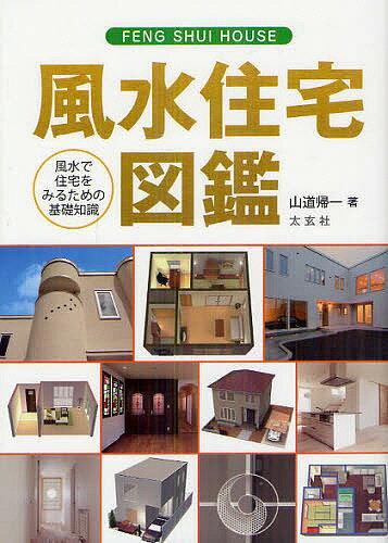風水住宅図鑑 風水で住宅をみるための基礎知識/山道帰一