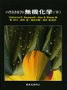 ハウスクロフト無機化学 下/CatherineE.Housecroft/AlanG.Sharpe/巽和行【2500円以上送料無料】