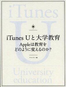 iTunes Uと大学教育 Appleは教育をどのように変えるのか?/アマルゴン【3000円以上送料無料】
