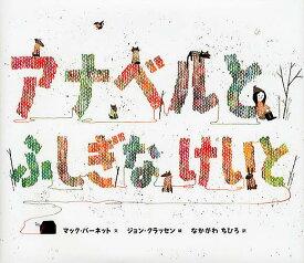 アナベルとふしぎなけいと/マック・バーネット/ジョン・クラッセン/なかがわちひろ【3000円以上送料無料】