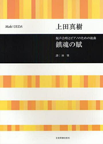 鎮魂の賦 混声合唱とピアノのための組曲【2500円以上送料無料】