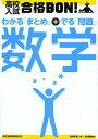 高校入試合格BON!数学 参考書&問題集【合計3000円以上で送料無料】