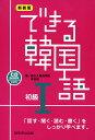 できる韓国語 「話す・聞く・読む・書く」をしっかり学べます。 初級1 CD BOOK 新装版【合計3000円以上で送料無…