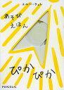 あそびえほんぴかぴか/エルベ・チュレ/小松伸子【2500円以上送料無料】