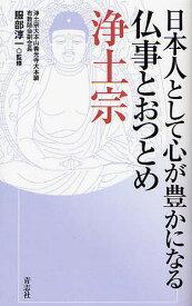 浄土宗/青志社【合計3000円以上で送料無料】