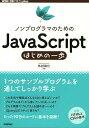 ノンプログラマのためのJavaScriptはじめの一歩/外村和仁【2500円以上送料無料】