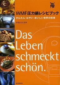 WMF圧力鍋レシピブック かんたん・はやい・おいしい世界の料理/タカハシユキ/レシピ【合計3000円以上で送料無料】