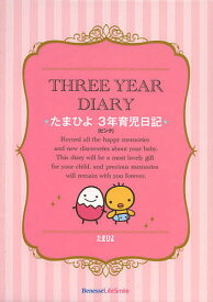 THREE YEAR DIARY たまひよ3年育児日記 ピンク