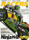 RACERS Volume18(2013)【2500円以上送料無料】