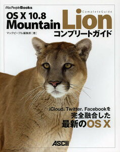 OS 10 10.8 Mountain Lionコンプリートガイド/マックピープル編集部【3000円以上送料無料】