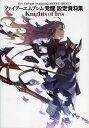 ファイアーエムブレム覚醒設定資料集Knights of Iris【合計3000円以上で送料無料】