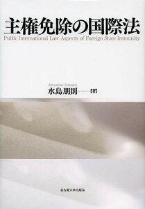 主権免除の国際法/水島朋則【合計3000円以上で送料無料】