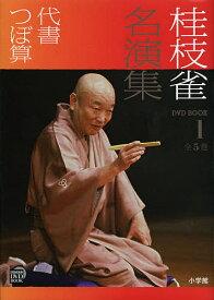 桂枝雀名演集 1【合計3000円以上で送料無料】