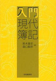 入門現代簿記/鈴木基史/森口毅彦【合計3000円以上で送料無料】