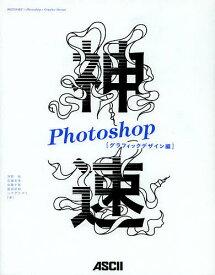 神速Photoshop グラフィックデザイン編/浅野桜/石嶋未来/加藤才智【合計3000円以上で送料無料】