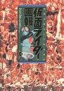 仮面ライダー画報 仮面の戦士三十年の歩み【合計3000円以上で送料無料】