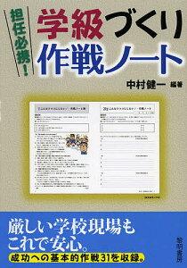 担任必携!学級づくり作戦ノート/中村健一【3000円以上送料無料】