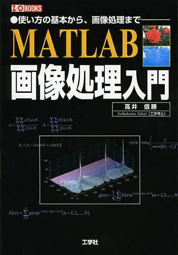 MATLAB画像処理入門 使い方の基本から、画像処理まで/高井信勝/IO編集部