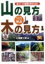 山の見方木の見方 森づくりの基礎を知るために 写真解説/大橋慶三郎【2500円以上送料無料】