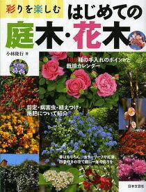 彩りを楽しむはじめての庭木・花木 185種の栽培カレンダー剪定と手入れのポイント/小林隆行【3000円以上送料無料】