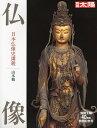 仏像 日本仏像史講義/山本勉